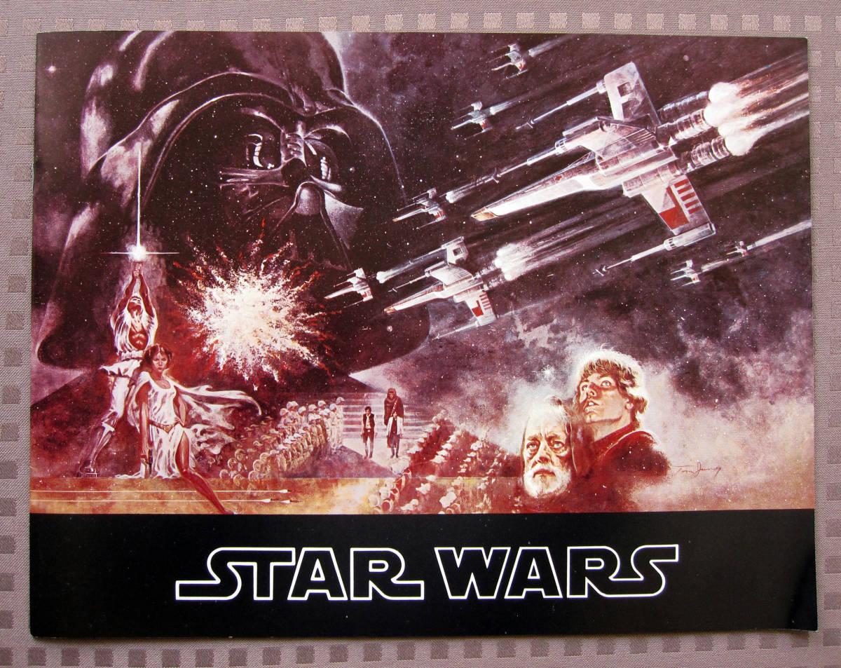 『スター・ウォーズ』1977年米国初公開「初版」パンフレット ★ 映画史において価値が高い貴重な商品を手放します No.2/8 SW
