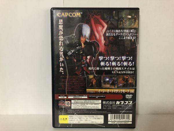PS2 ソフト デビル メイ クライ 送料無料 USED プレステ 2 Devil May Cry_画像2