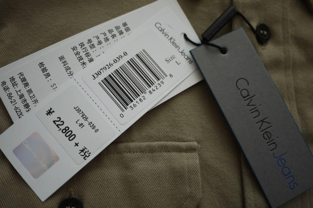 新品 未使用品 正規品 Calvin Klein Jeans カルバンクラインジーンズ ワークシャツ ベージュ L 定価 24,624 円 (あ31)_画像3