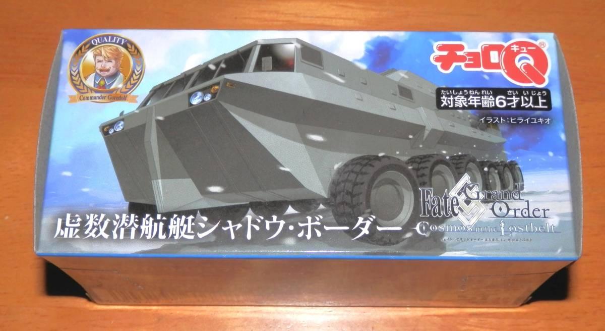 ■コミケ95 C95 TYPE-MOON Fate/Grand Order チョロQ 虚数潜航艇シャドウ・ボーダーFGO _画像1