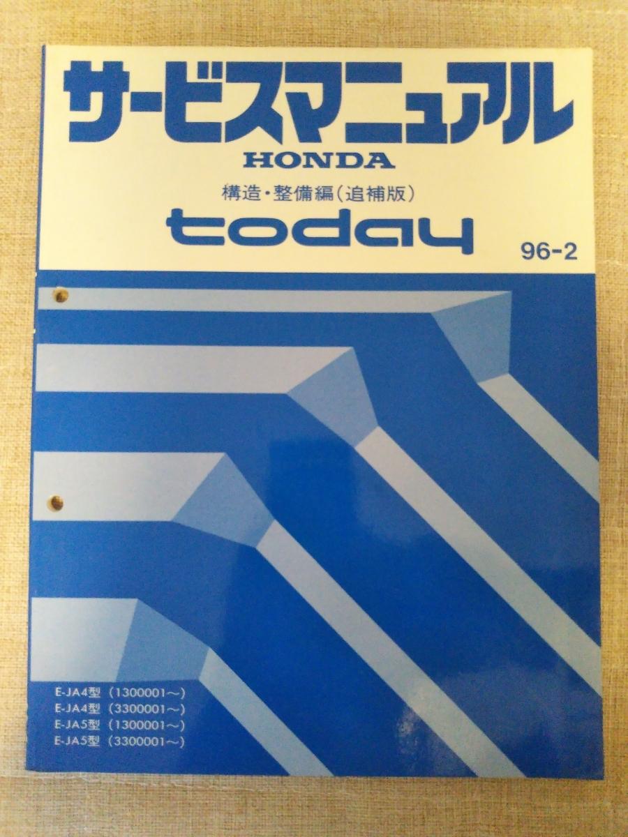 ホンダ トゥデイ サービスマニュアル追補版美品 JA4 JA5 整備書 today 送料185円