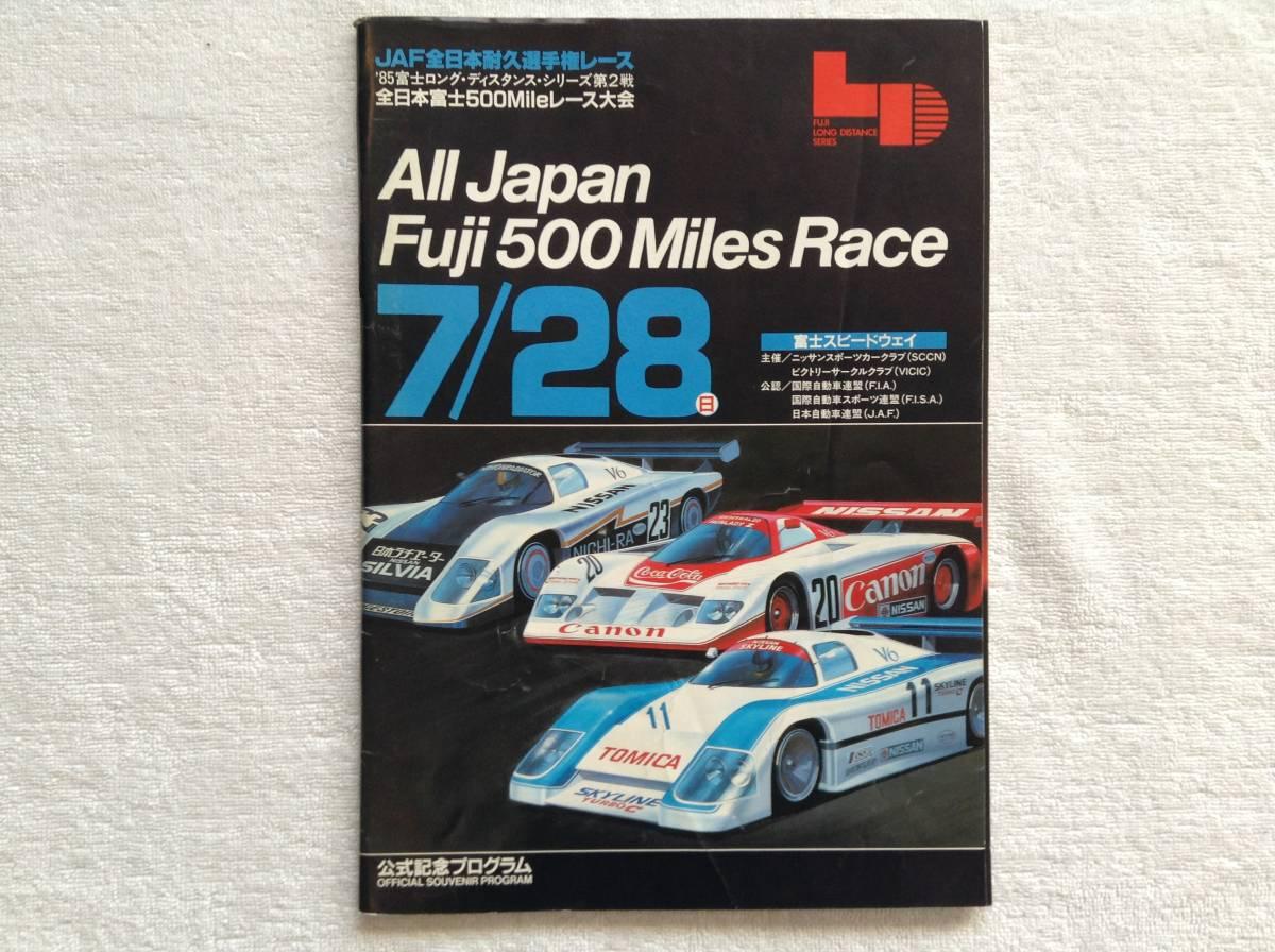1985年全日本富士500Mileレース...