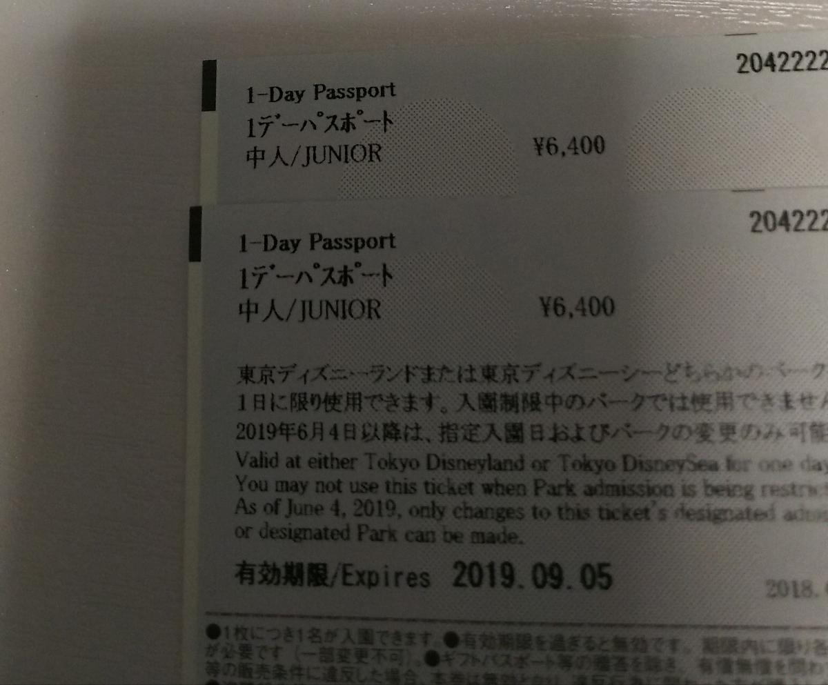 【送料無料】ディズニー1デーパスポート二枚_画像2