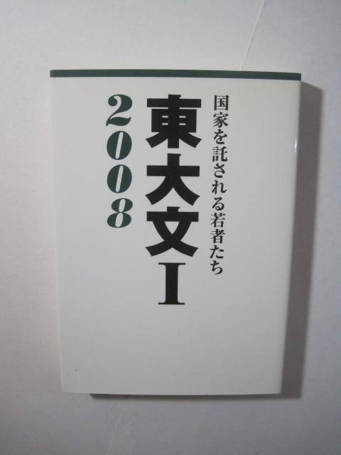 東大文I 2008 東京大学 大学入試 ノウハウ 勉強法 合格体験記 文科Ⅰ類_画像1