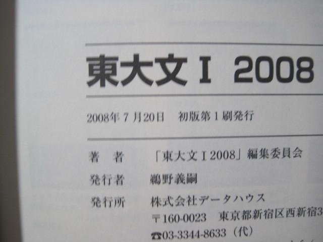 東大文I 2008 東京大学 大学入試 ノウハウ 勉強法 合格体験記 文科Ⅰ類_画像3