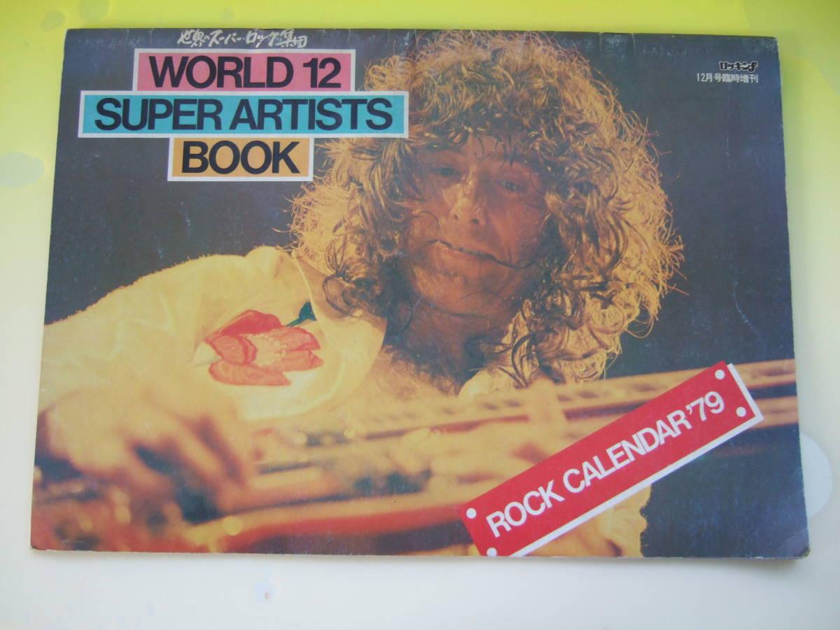 ロッキンf1978年12月臨時増刊1979年カレンダー 新品未使用品 ツェッペリン ジェフベック ロッド クイーン アルディメオラ クラプトン他_画像1