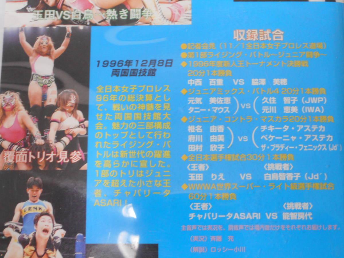 全日本女子プロレス・ビデオ国技館超女伝パート1 1996年12月4日両国 3WA世界スーパー・ライト級選手権 チャパリータASARI VS 能智房代_画像3