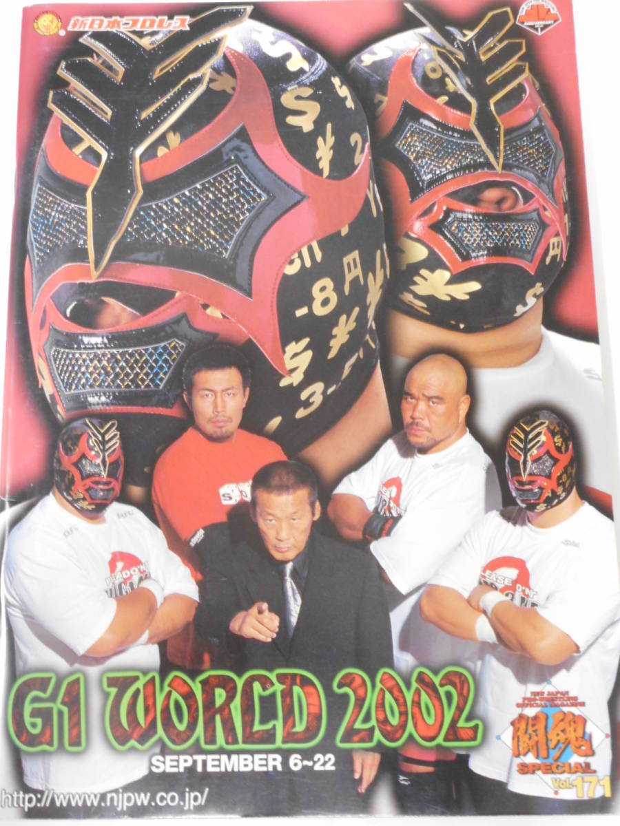 新日本プロレス・パンフレット G1ワールド2002 対戦カード付き ジョニー・ローラー初来日、二代目グレート・ムタ登場のシリーズ_画像1