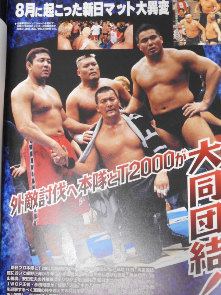 新日本プロレス・パンフレット G1ワールド2002 対戦カード付き ジョニー・ローラー初来日、二代目グレート・ムタ登場のシリーズ_画像3