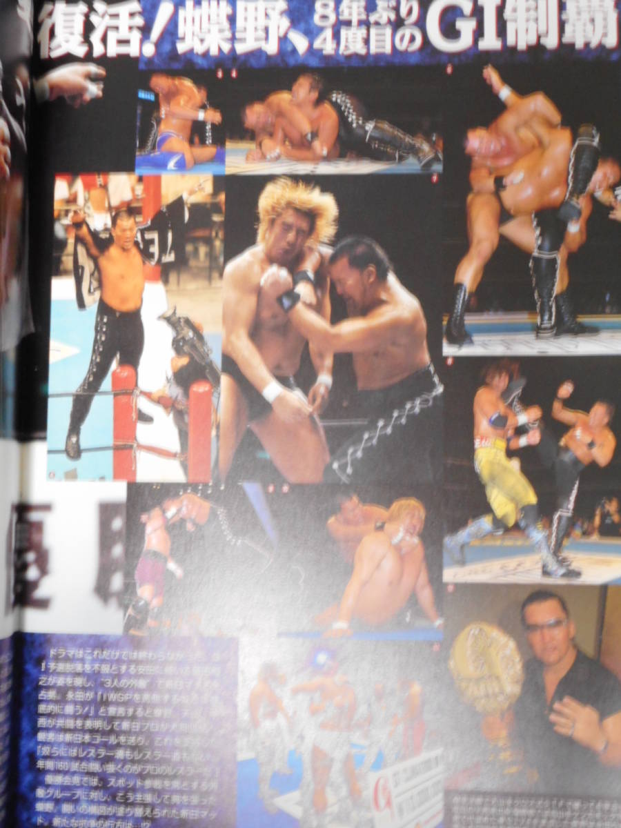 新日本プロレス・パンフレット G1ワールド2002 対戦カード付き ジョニー・ローラー初来日、二代目グレート・ムタ登場のシリーズ_画像4