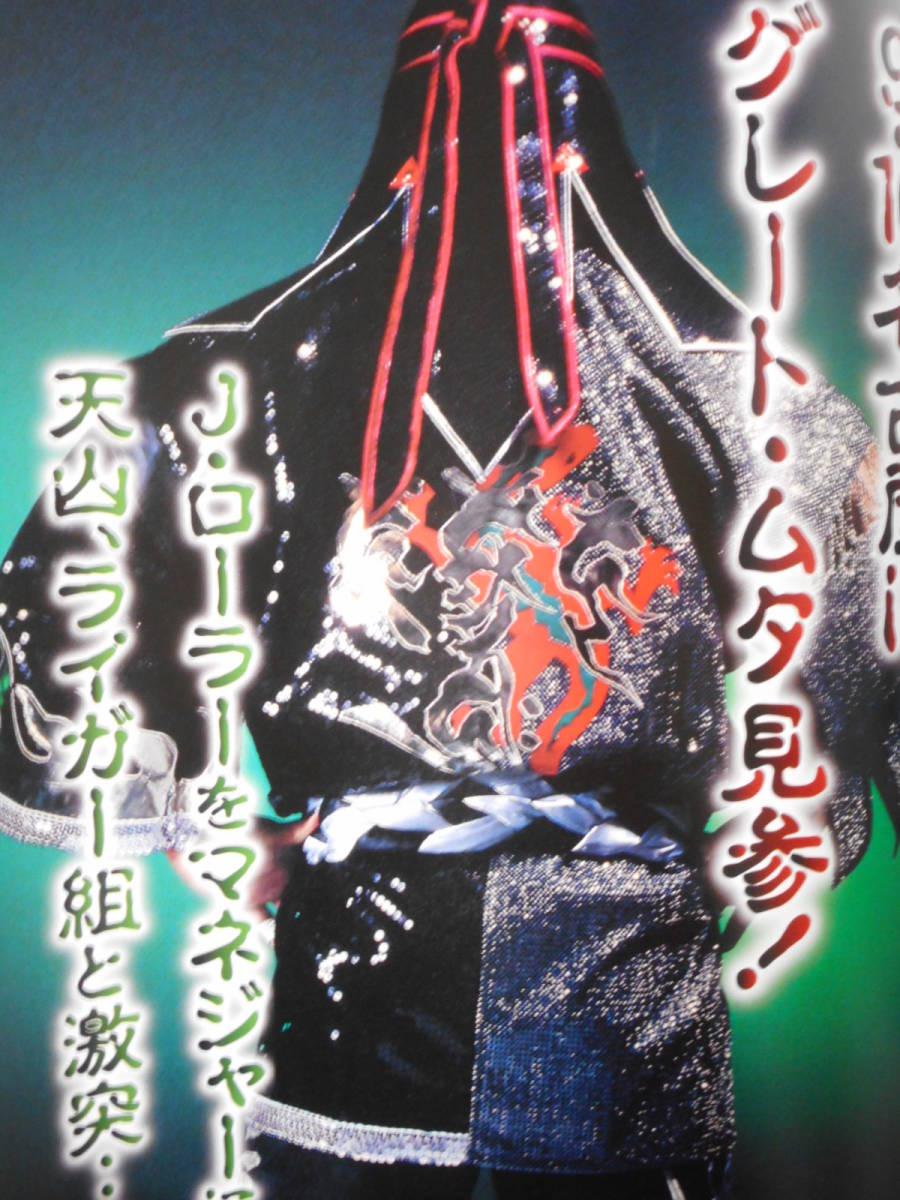 新日本プロレス・パンフレット G1ワールド2002 対戦カード付き ジョニー・ローラー初来日、二代目グレート・ムタ登場のシリーズ_画像7
