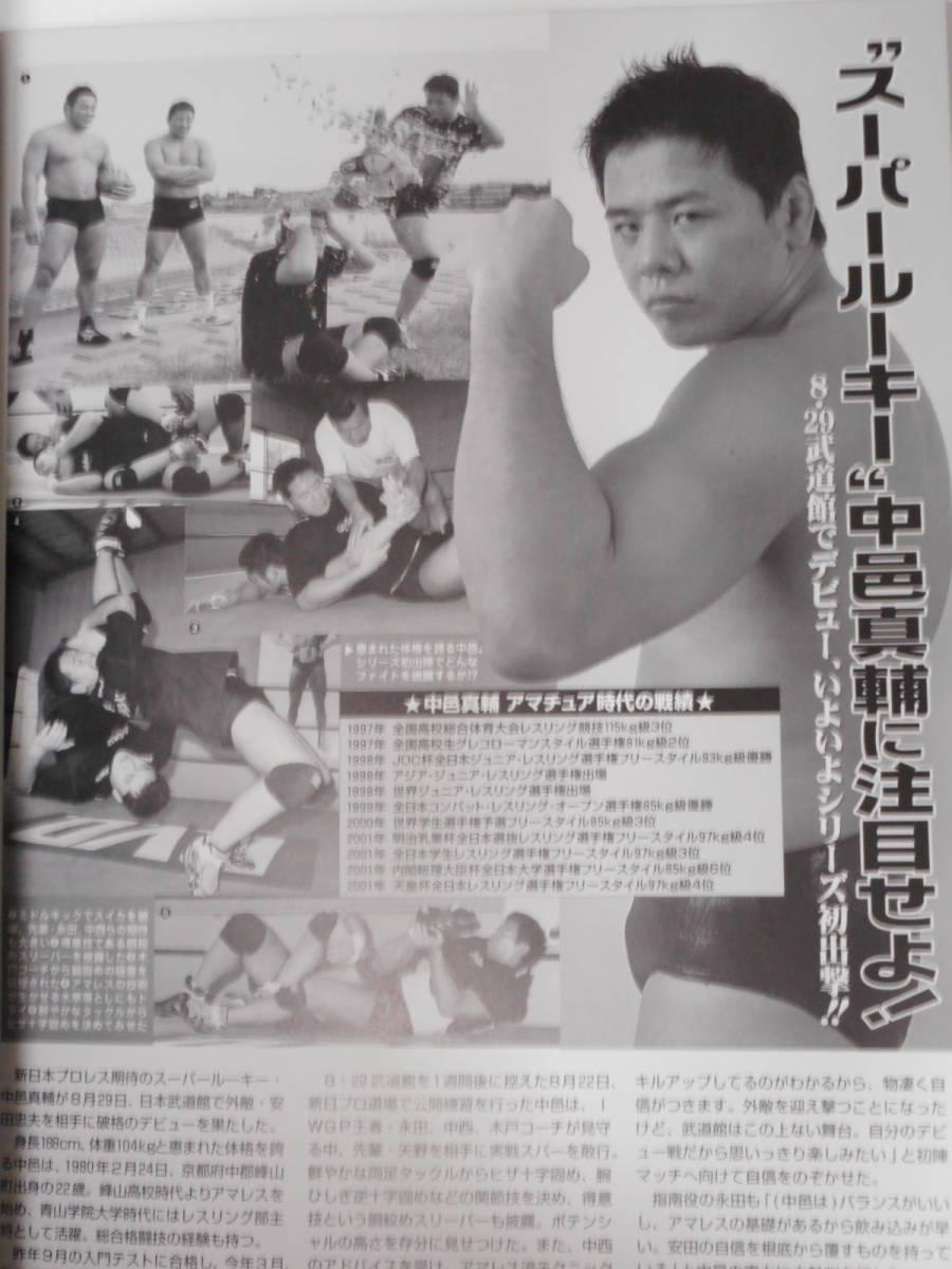 新日本プロレス・パンフレット G1ワールド2002 対戦カード付き ジョニー・ローラー初来日、二代目グレート・ムタ登場のシリーズ_画像8