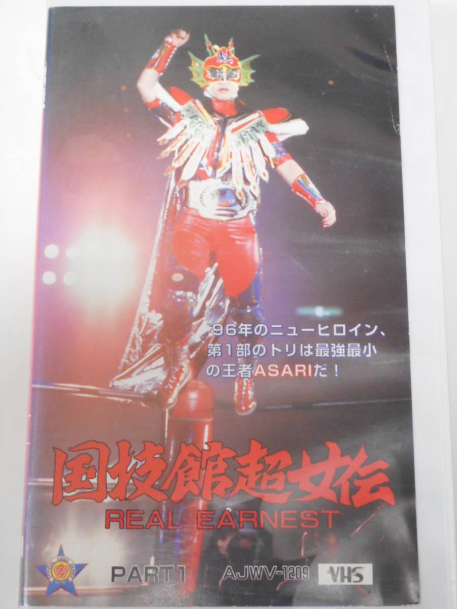 全日本女子プロレス・ビデオ国技館超女伝パート1 1996年12月4日両国 3WA世界スーパー・ライト級選手権 チャパリータASARI VS 能智房代_画像1