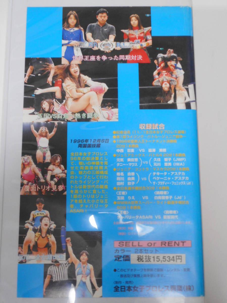 全日本女子プロレス・ビデオ国技館超女伝パート1 1996年12月4日両国 3WA世界スーパー・ライト級選手権 チャパリータASARI VS 能智房代_画像4