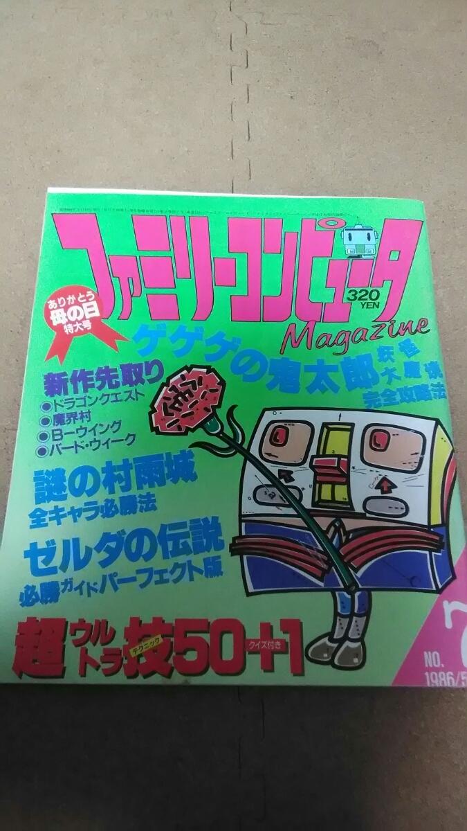 ファミリーコンピュータマガジン 1986年 7号 5月16日号 ファミマガ ファミコン 攻略本 雑誌 magazine