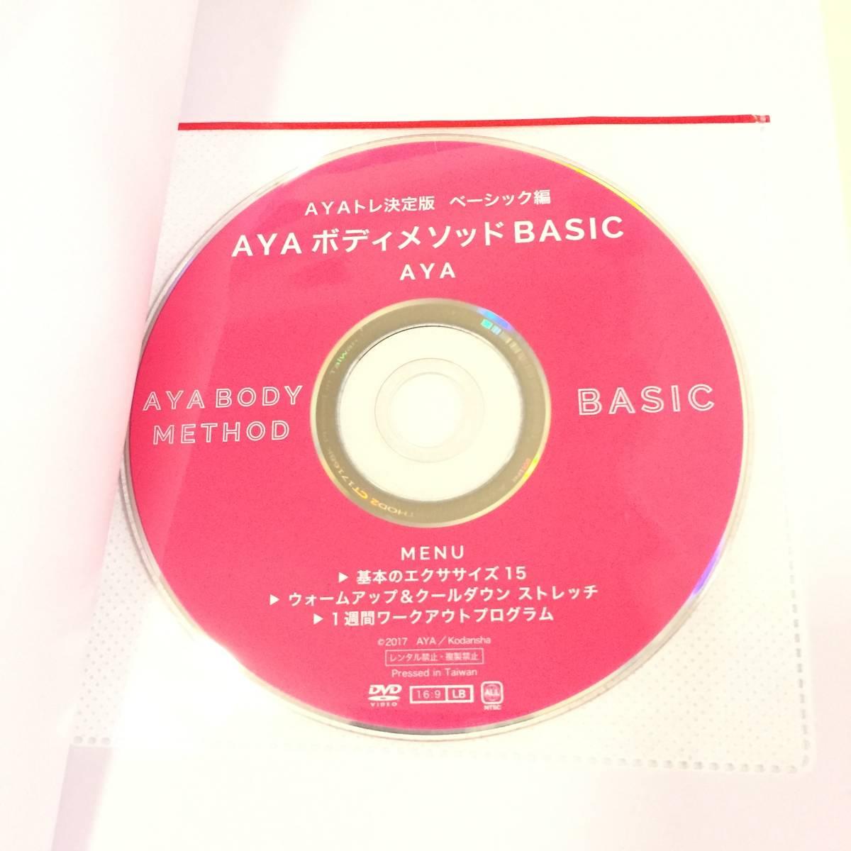 新品◆AYA ボディメソッド BASIC DVD付き AYAトレ 決定版 ベーシック編◆ クロスフィットネストレーナーAYA エクササイズ ダイエット_画像2