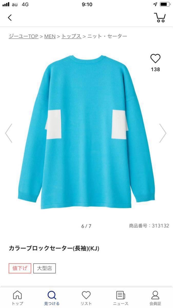 新品未使用 青×白M GU×KIM JONES カラーブロックタートルセーター(KJ) KJ ブルー×ホワイト ジーユー×キム・ジョーンズ 元ヴィトン_画像5
