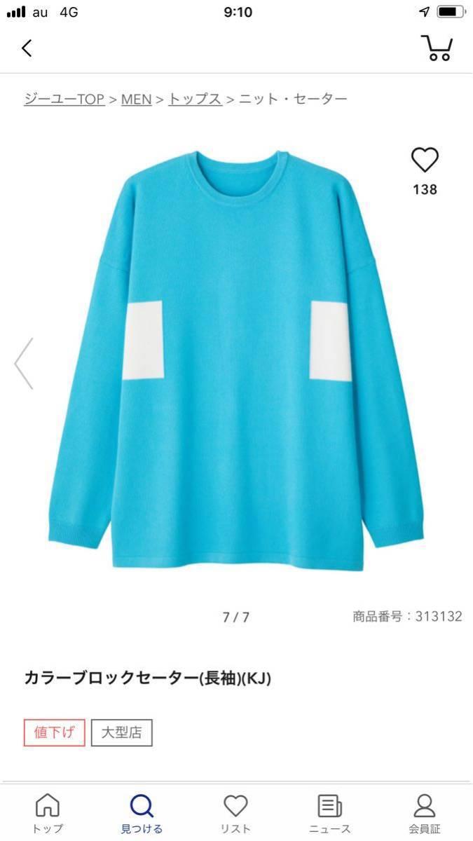 新品未使用 青×白M GU×KIM JONES カラーブロックタートルセーター(KJ) KJ ブルー×ホワイト ジーユー×キム・ジョーンズ 元ヴィトン_画像6