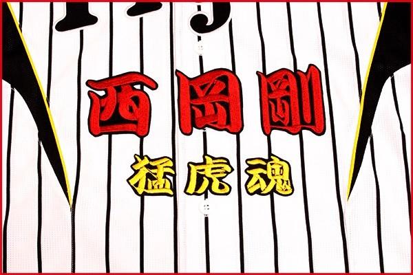 送料無料 西岡 剛 & 猛虎魂 刺繍 ワッペン 阪神 タイガース 応援歌 ユニフォーム に_西岡剛&猛虎魂