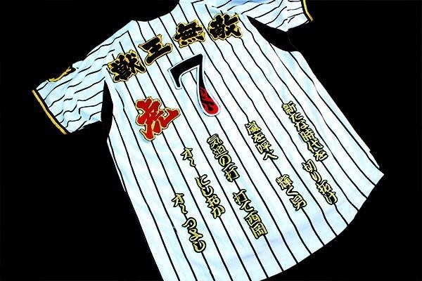 送料無料 阪神 タイガース ★ 西岡 応援歌 刺繍 勘金 ワッペン ユニフォーム に★_飾付例/ユニはLサイズ使用。