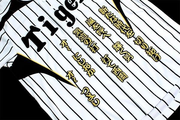 送料無料 阪神 タイガース ★ 西岡 応援歌 刺繍 勘金 ワッペン ユニフォーム に★_比較としてユニはLサイズ使用