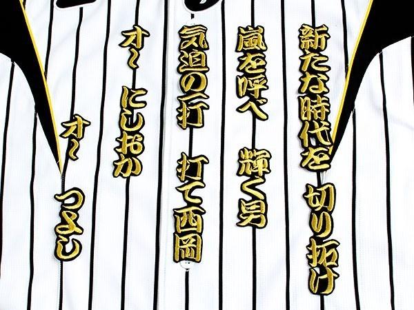 送料無料 阪神 タイガース ★ 西岡 応援歌 刺繍 勘金 ワッペン ユニフォーム に★_画像1