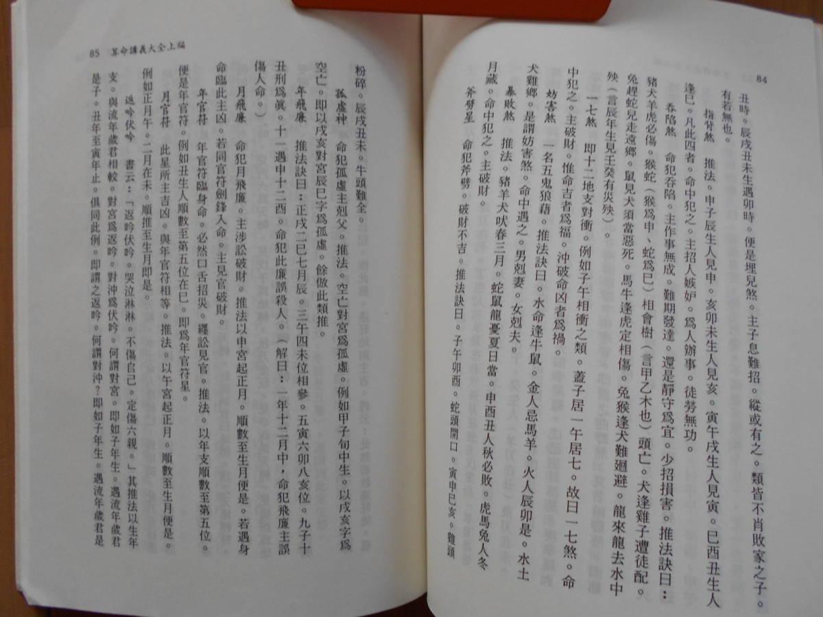 算命講義大全 博古楼蔵版 中文書籍 繁体字 四柱推命 八字 命理 子平 占い 181230_画像6
