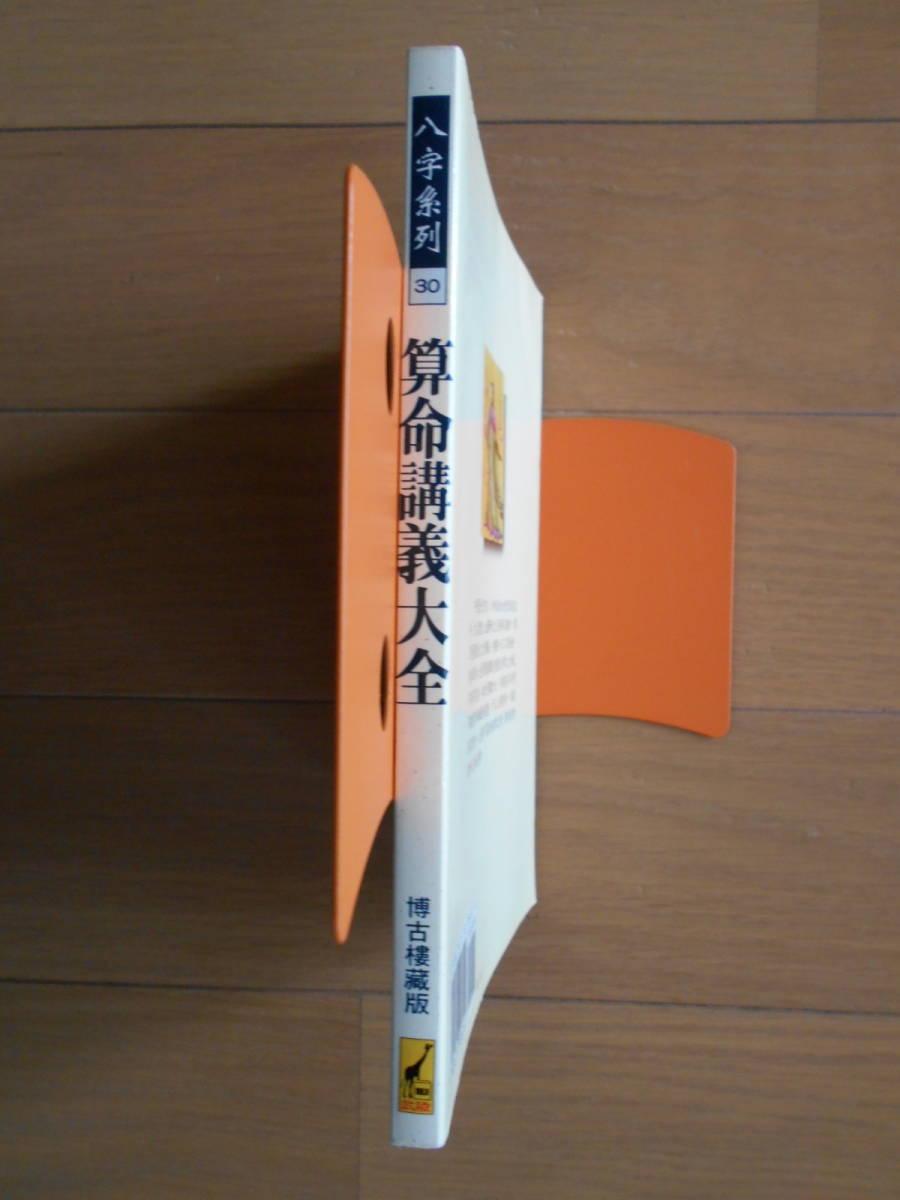 算命講義大全 博古楼蔵版 中文書籍 繁体字 四柱推命 八字 命理 子平 占い 181230_画像2