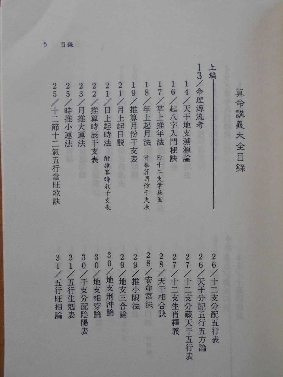 算命講義大全 博古楼蔵版 中文書籍 繁体字 四柱推命 八字 命理 子平 占い 181230_画像5