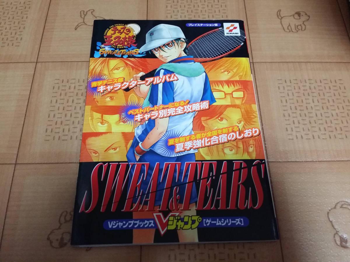 ★攻略本★テニスの王子様 SWEAT&TEARS プレイステーション版 Vジャンプブックス ゲームシリーズ 初版
