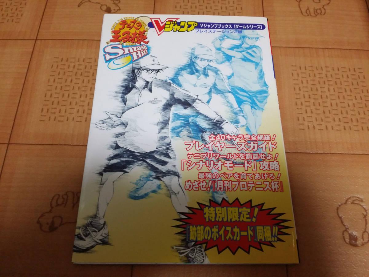 ★攻略本★テニスの王子様Smash Hit! プレイステーション2版 Vジャンプブックス ゲームシリーズ 初版 ボイスカード無し
