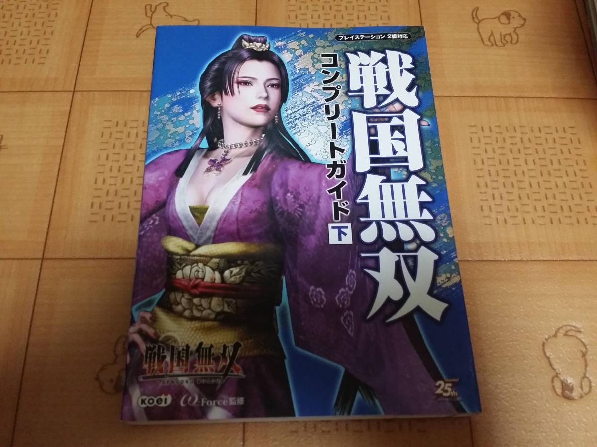 ★攻略本★戦国無双 コンプリートガイド (下) PS2 初版