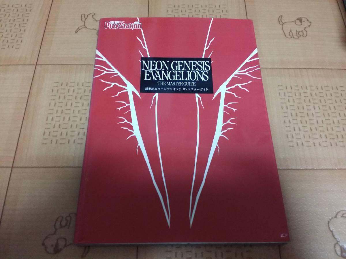 ★攻略本★新世紀エヴァンゲリオン2 ザ・マスターガイド 電撃プレイステーション PS2 初版