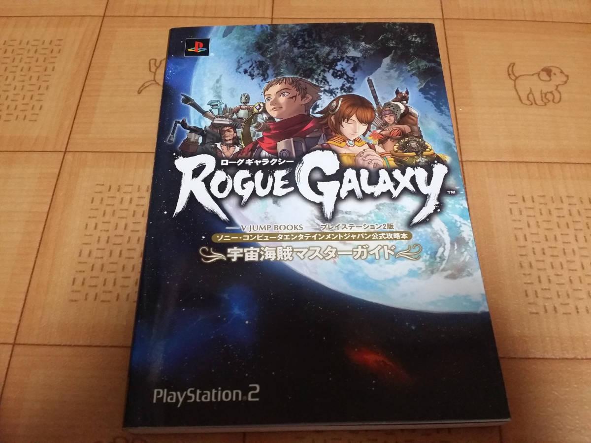 ★攻略本★ローグギャラクシー 宇宙海賊マスターガイド 公式攻略本 Vジャンプブックス PS2 初版