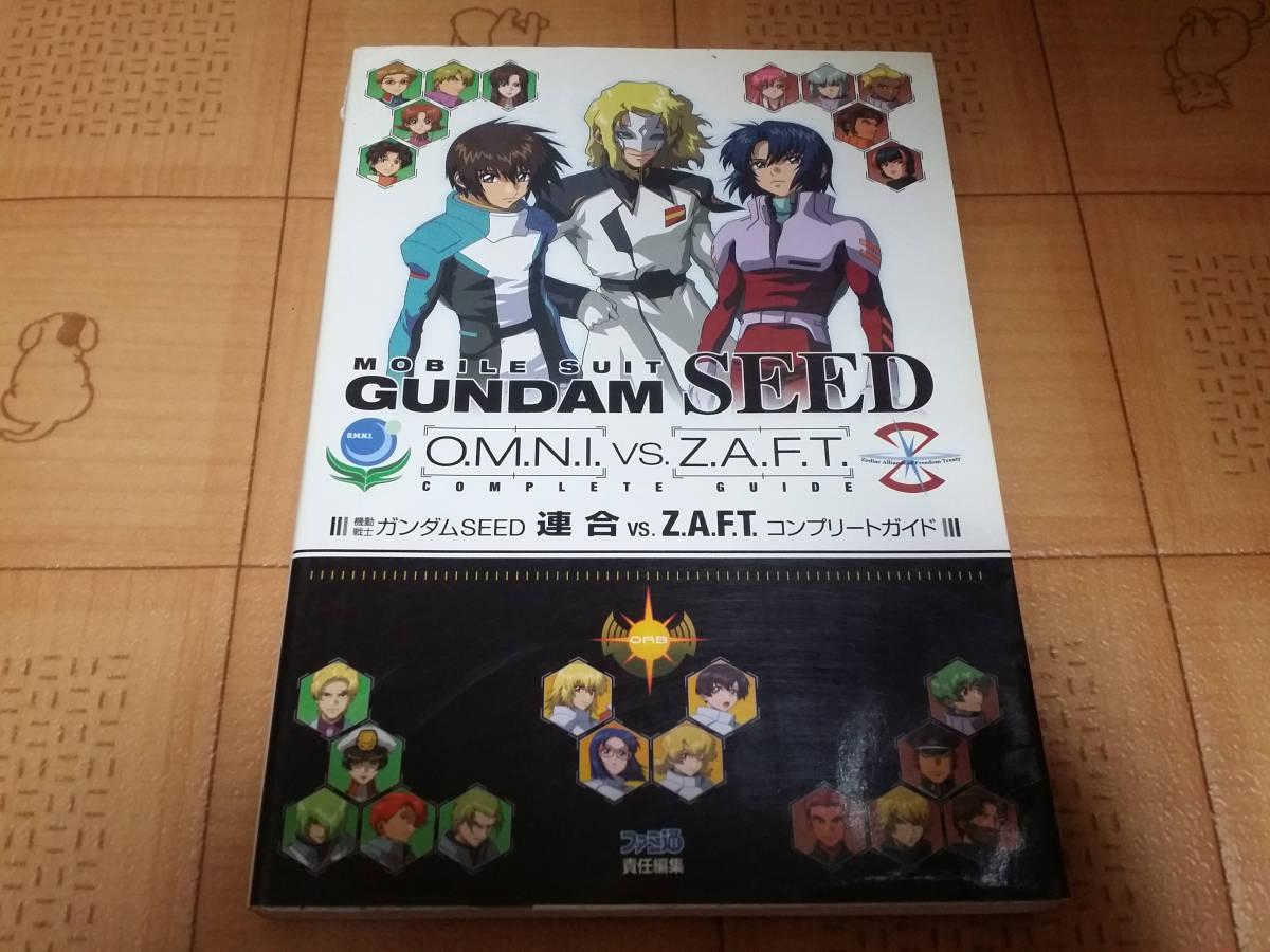 ★攻略本★機動戦士ガンダムSEED 連合VS.Z.A.F.T. コンプリートガイド ファミ通の攻略本 PS2 初版