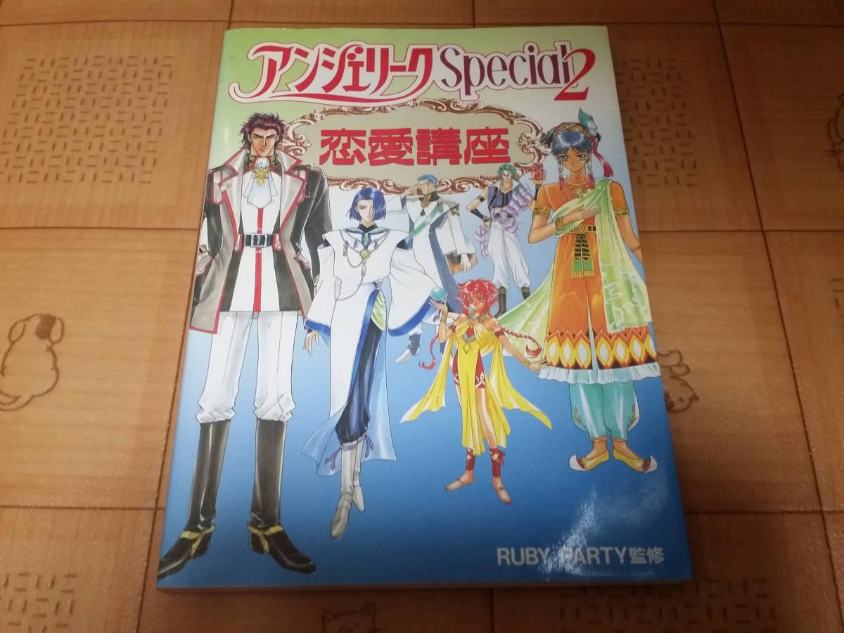 ★攻略本★アンジェリーク Special2 恋愛講座 初版