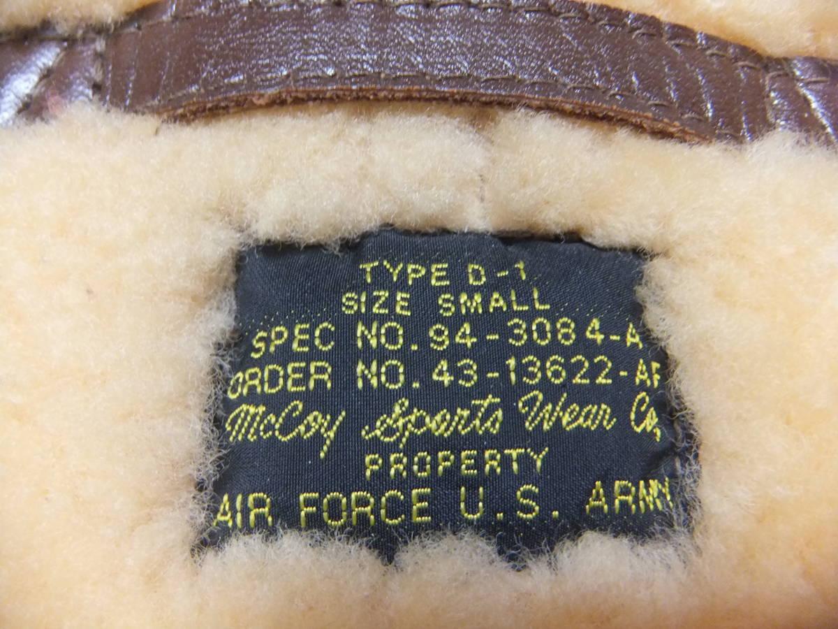 旧リアルマッコイズ D-1 フライトジャケット Sサイズ ムートン 初期型 ニュージーランド製 中古美品_画像3
