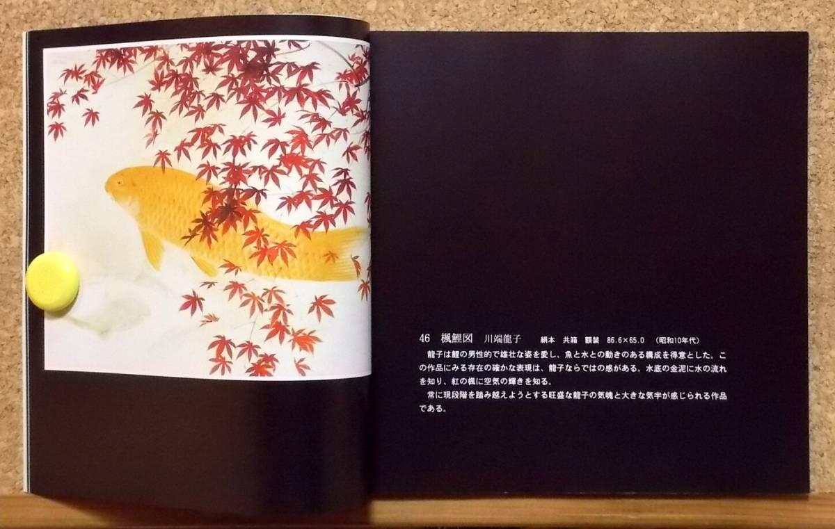 代購代標第一品牌 - 樂淘letao - 日本画でつづる叙情賛歌 山河草木展 ...