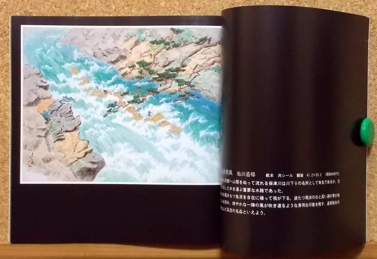 日本Yahoo拍賣-樂淘letao代購代標第一品牌-日本画でつづる叙情賛歌 ...