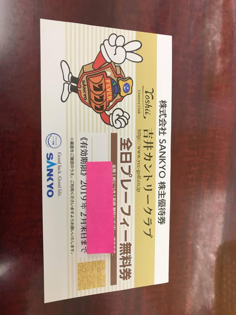 【大黒屋】 SANKYO 株主優待券 吉井カントリークラブ 全日プレーフィー無料 1枚 ★レターパック送料無料★ 2019年2月末日まで