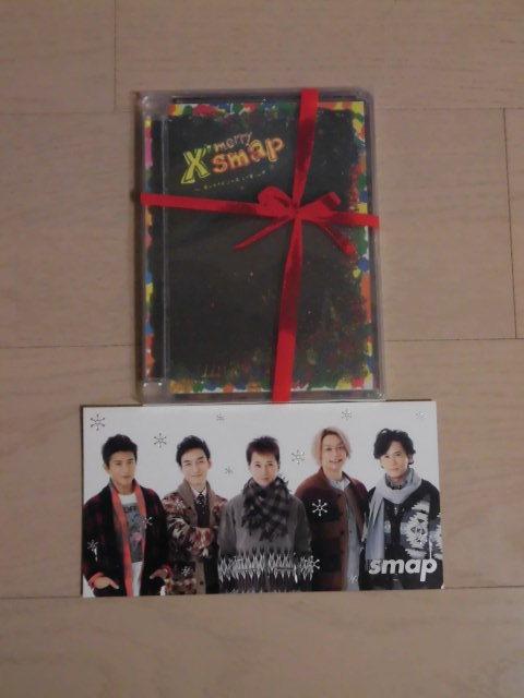 SMAP☆『merry X'smap ~虎とライ...