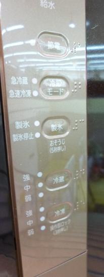 札幌限定 HITACHI 日立 3ドア ノンフロン冷凍冷蔵庫 315L R-K320HV(TD) ダークブラウン 自動製氷 2017年製 清田区_画像7