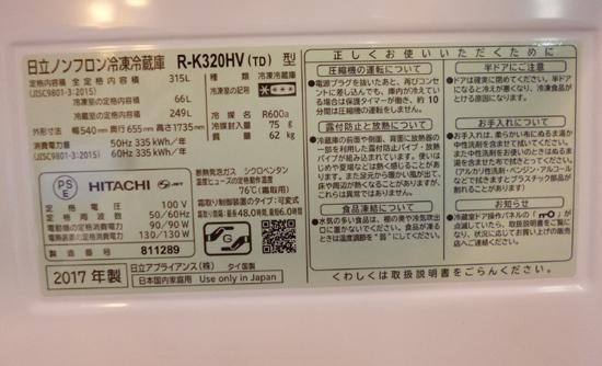 札幌限定 HITACHI 日立 3ドア ノンフロン冷凍冷蔵庫 315L R-K320HV(TD) ダークブラウン 自動製氷 2017年製 清田区_画像8