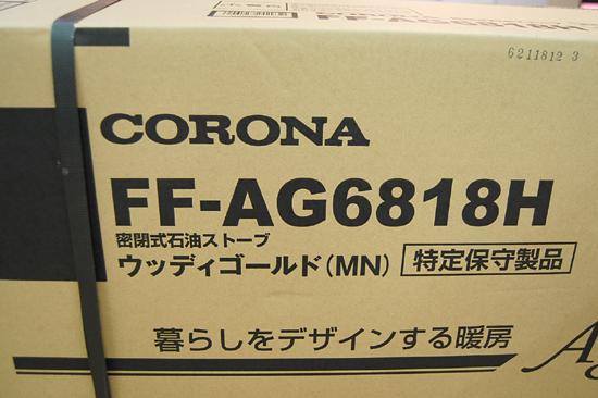 新品 CORONA/コロナ FF式輻射ストーブ FF-AG6818H MN ウッディゴールド 2018年モデル アグレシオ 札幌発_画像2