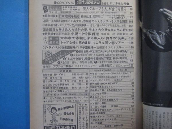 za1445週刊読売 1984年11.11 表紙:二谷友里恵 _画像3