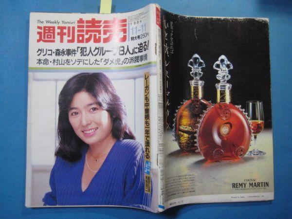 za1445週刊読売 1984年11.11 表紙:二谷友里恵 _画像2
