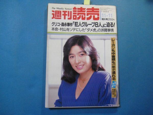 za1445週刊読売 1984年11.11 表紙:二谷友里恵 _画像1