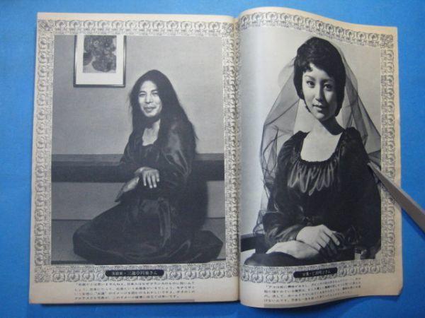 za1446週刊読売 1973年11.3 表紙:三田佳子 アン・ルイス 夏木マリ 仁科明子_画像5