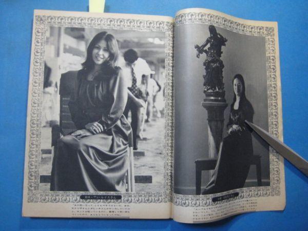 za1446週刊読売 1973年11.3 表紙:三田佳子 アン・ルイス 夏木マリ 仁科明子_画像3