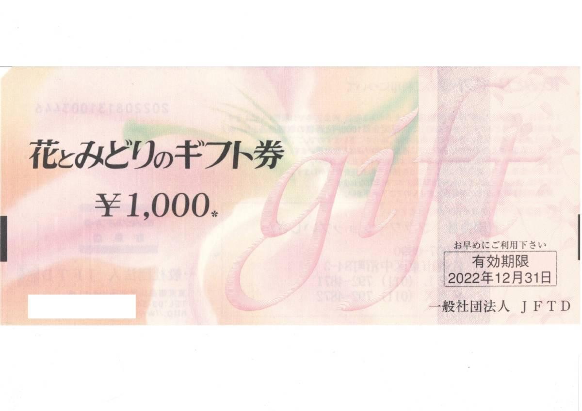 【大黒屋】 花とみどりのギフト券〈1000円〉×5枚